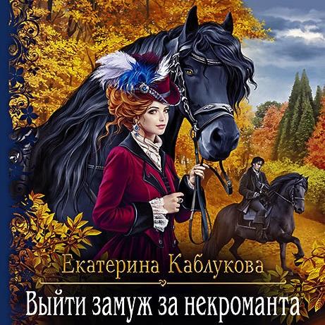 Купить книгу Выйти замуж за некроманта, автора Екатерины Каблуковой