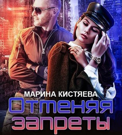 Купить книгу Отменяя запреты, автора Марины Кистяевой