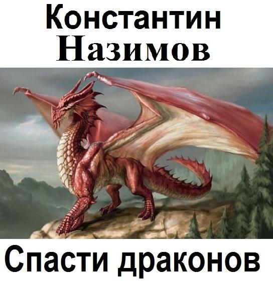 Купить книгу Спасти драконов, автора Константина Назимова