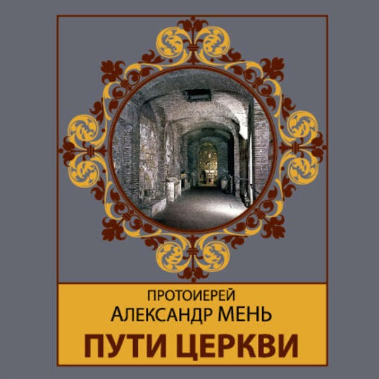 Купить книгу Пути Церкви, автора протоиерея Александр Мень