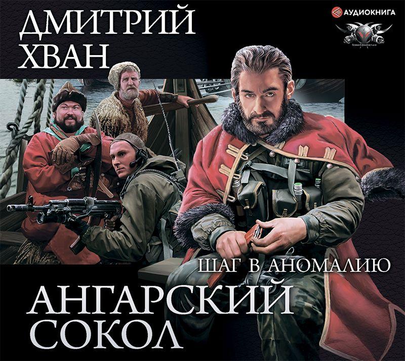 Купить книгу Ангарский Сокол. Шаг в Аномалию, автора Дмитрия Хвана