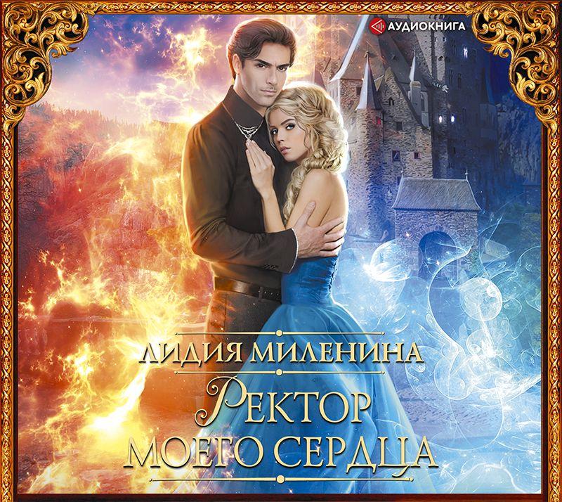 Купить книгу Ректор моего сердца, автора Лидии Милениной