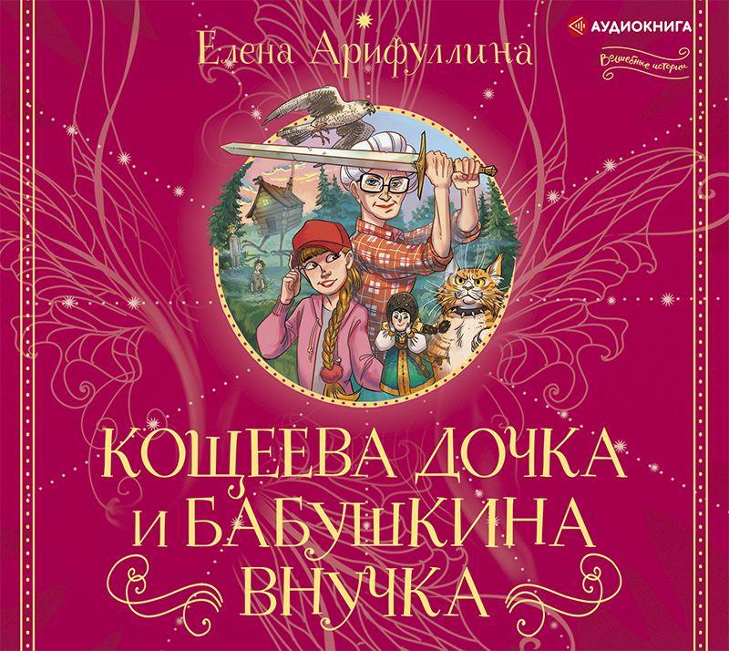 Купить книгу Кощеева дочка и бабушкина внучка, автора Елены Арифуллиной