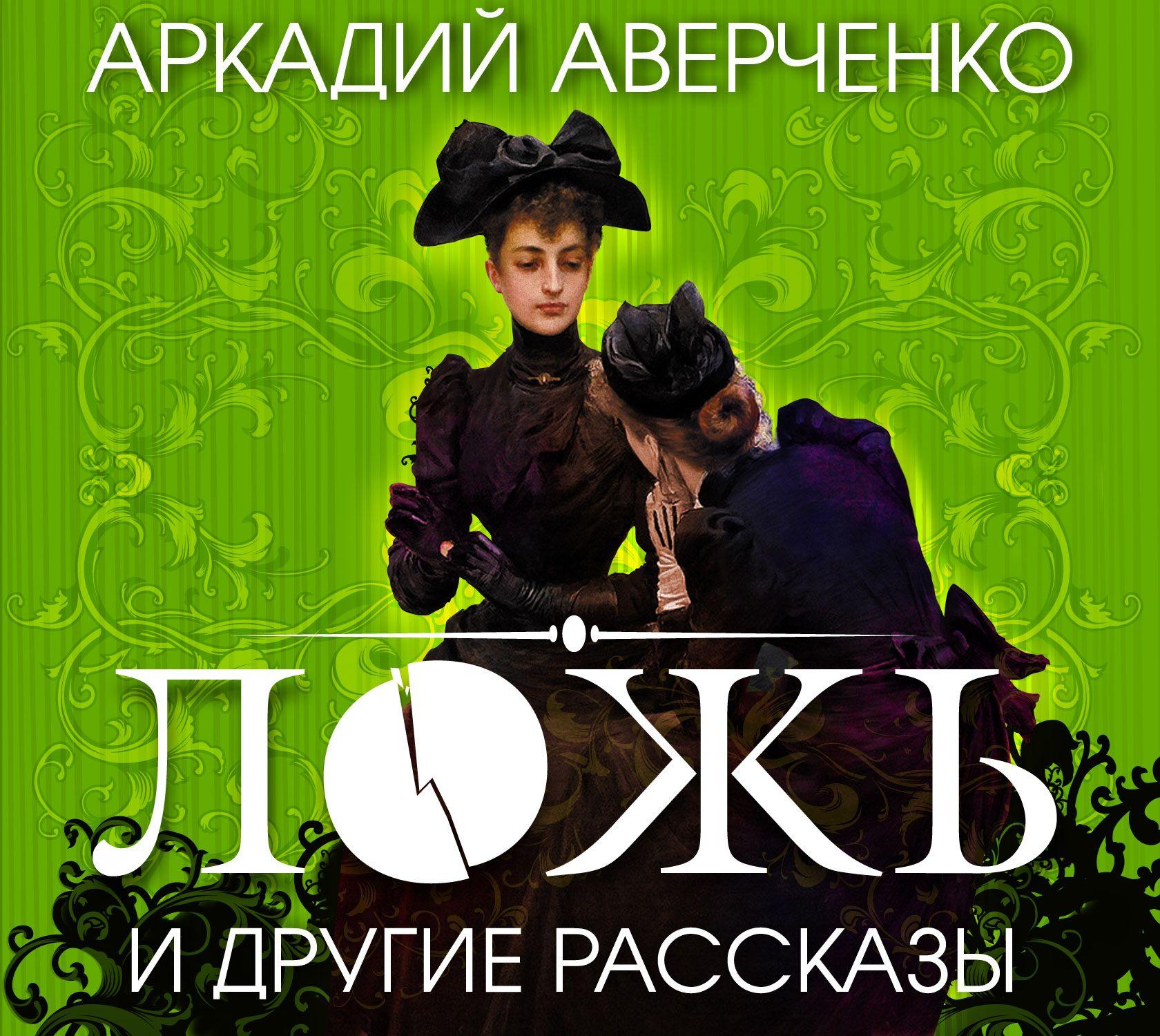 Купить книгу Ложь и другие рассказы, автора Аркадия Аверченко