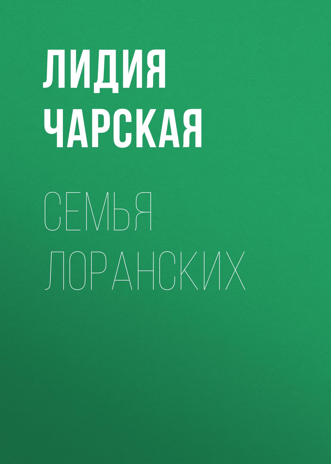Купить книгу Семья Лоранских, автора Лидии Чарской
