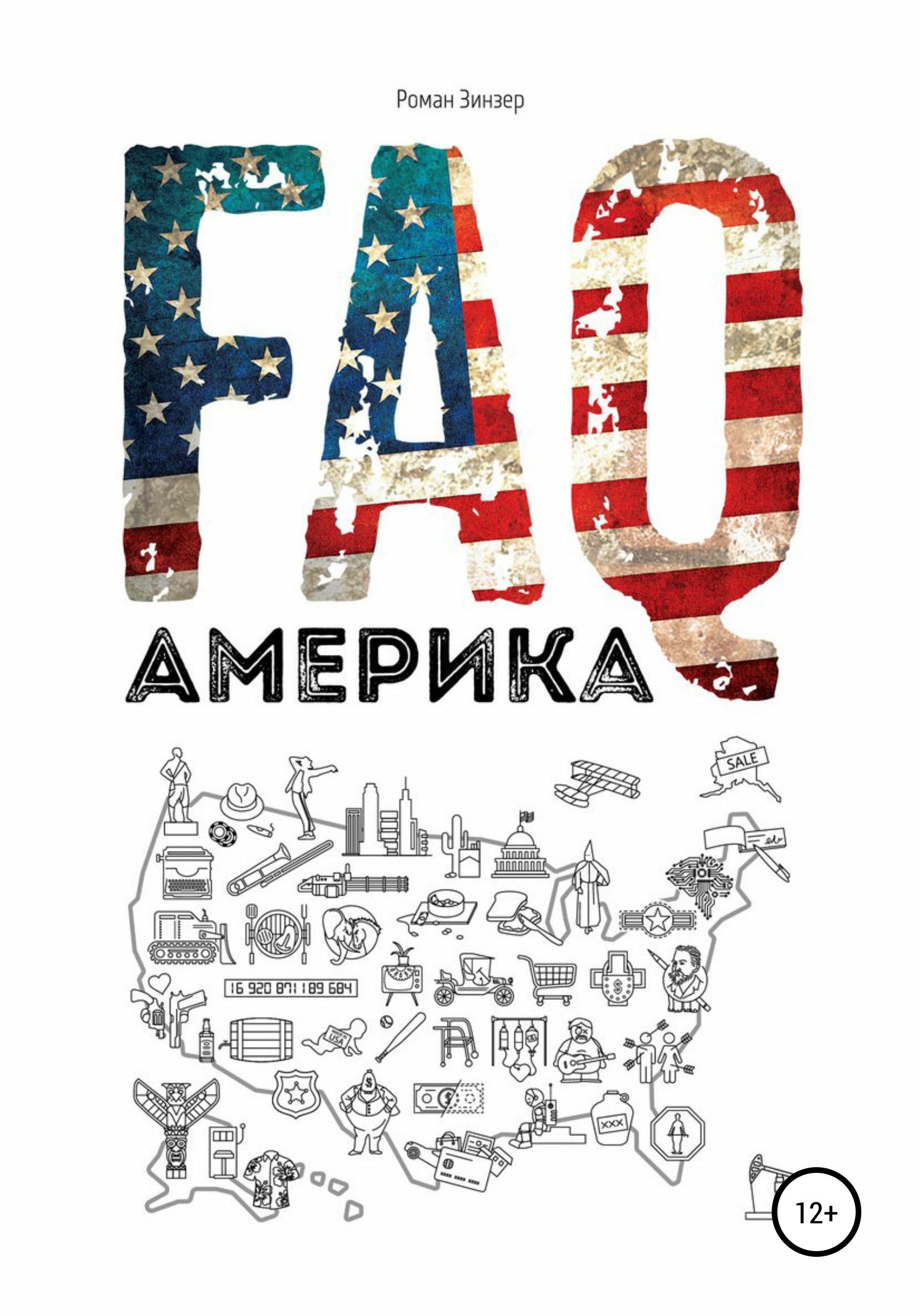 FAQ Америка
