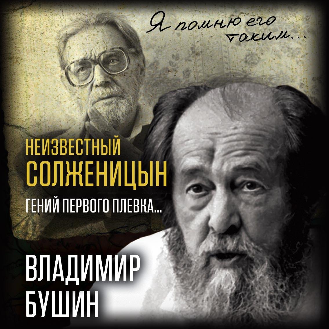 Купить книгу Неизвестный Солженицын. Гений первого плевка, автора Владимира Бушина