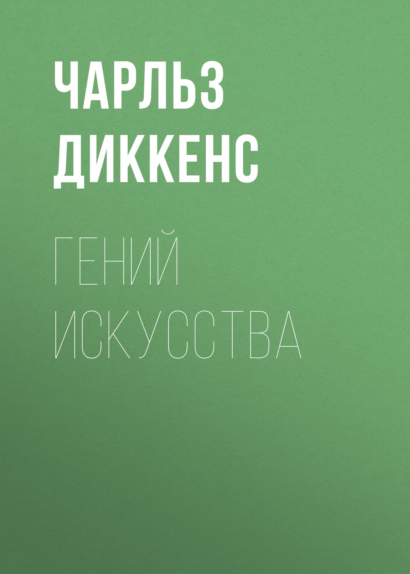 Купить книгу Гений искусства, автора Чарльза Диккенса