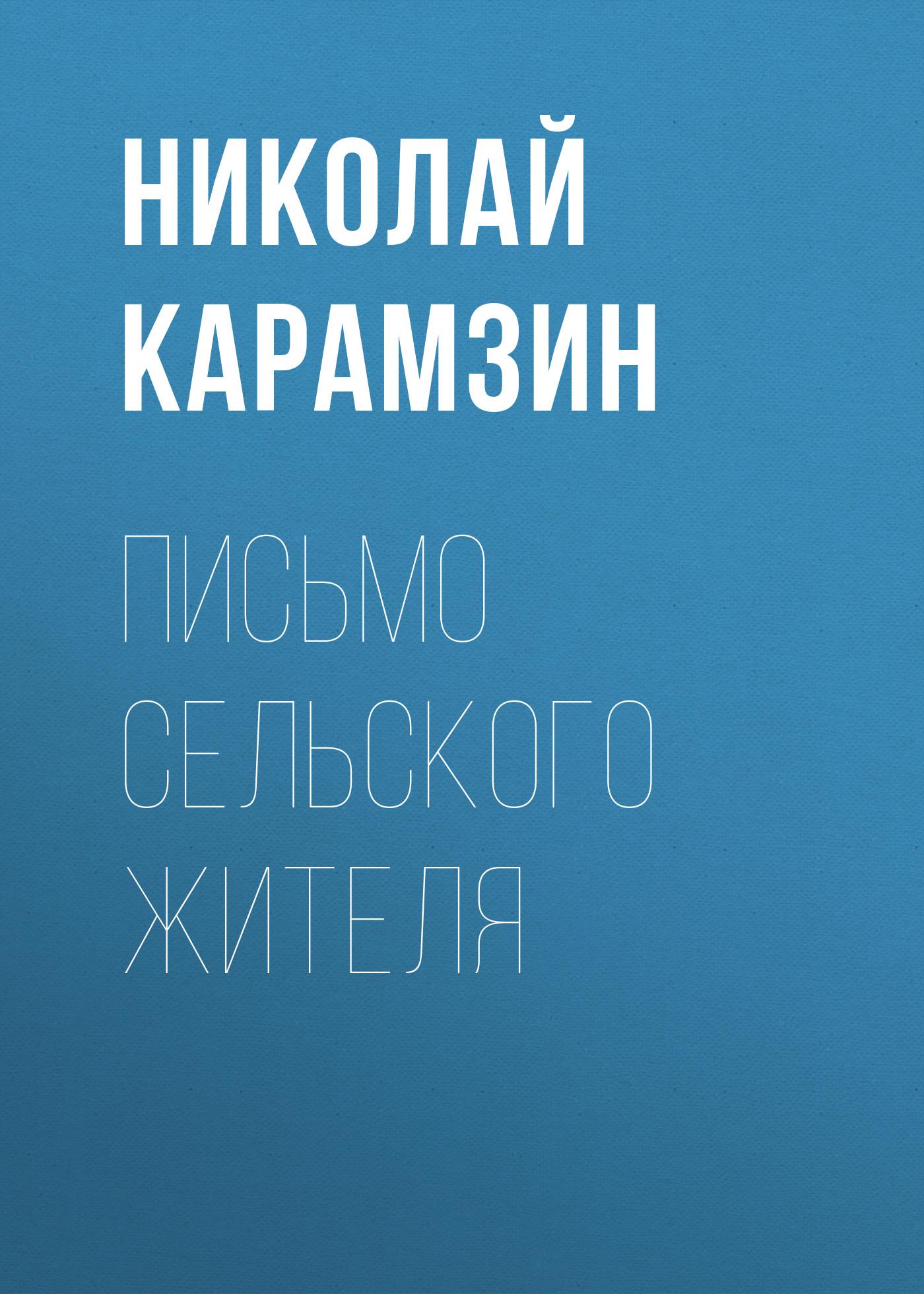 Купить книгу Письмо сельского жителя, автора Николая Карамзина
