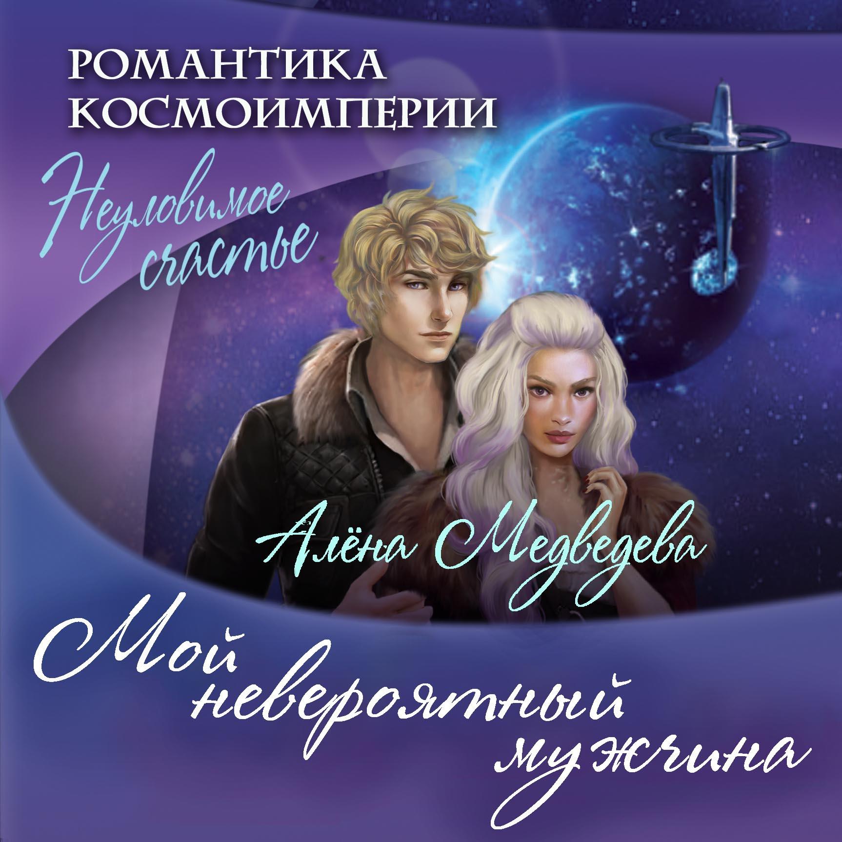 Купить книгу Мой невероятный мужчина, автора Алёны Медведевой