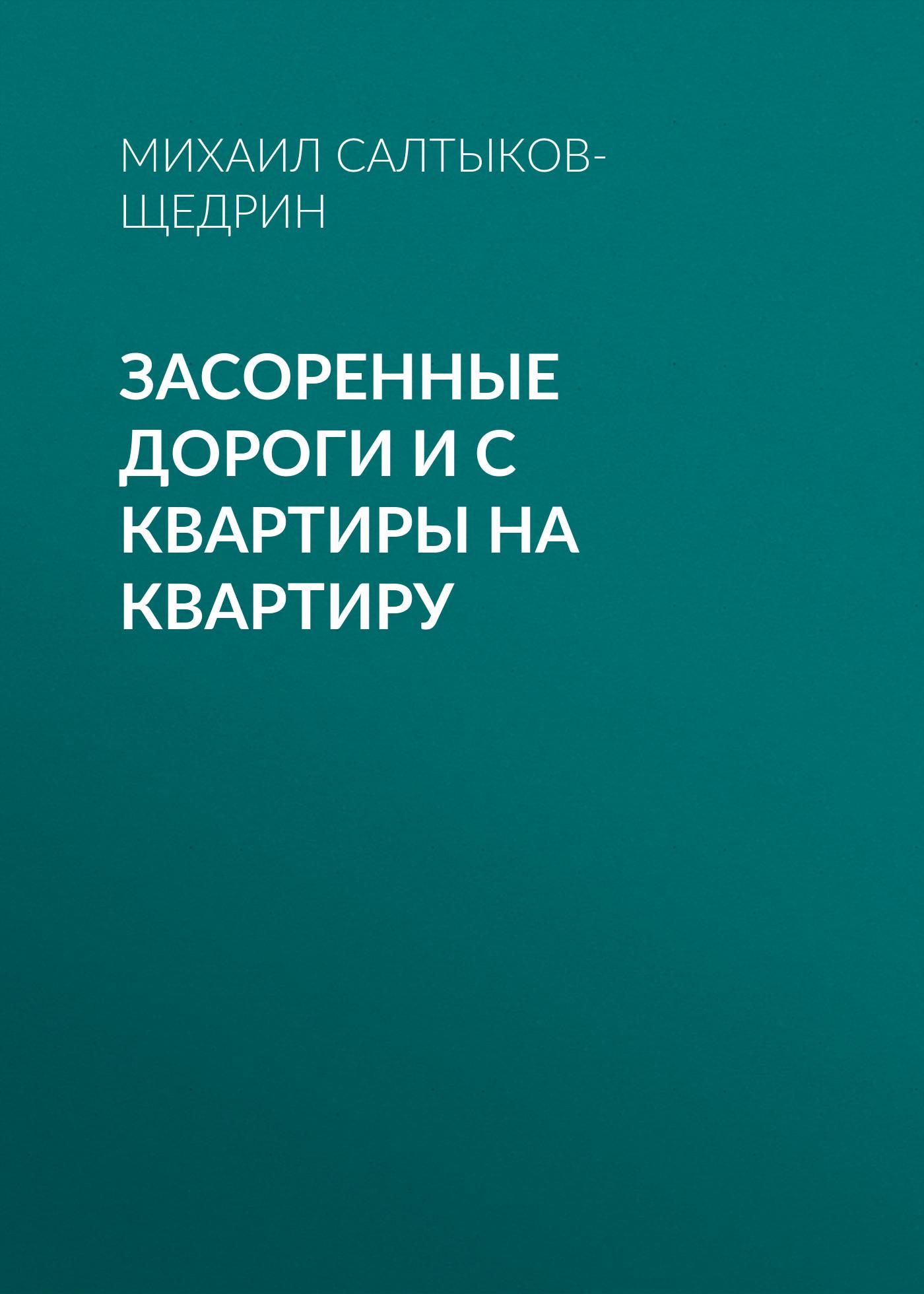 Купить книгу Засоренные дороги и с квартиры на квартиру, автора Михаила Евграфовича Салтыкова-Щедрина