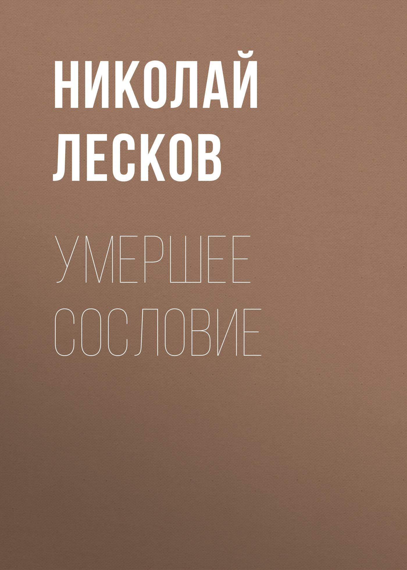 Купить книгу Умершее сословие, автора Николая Лескова