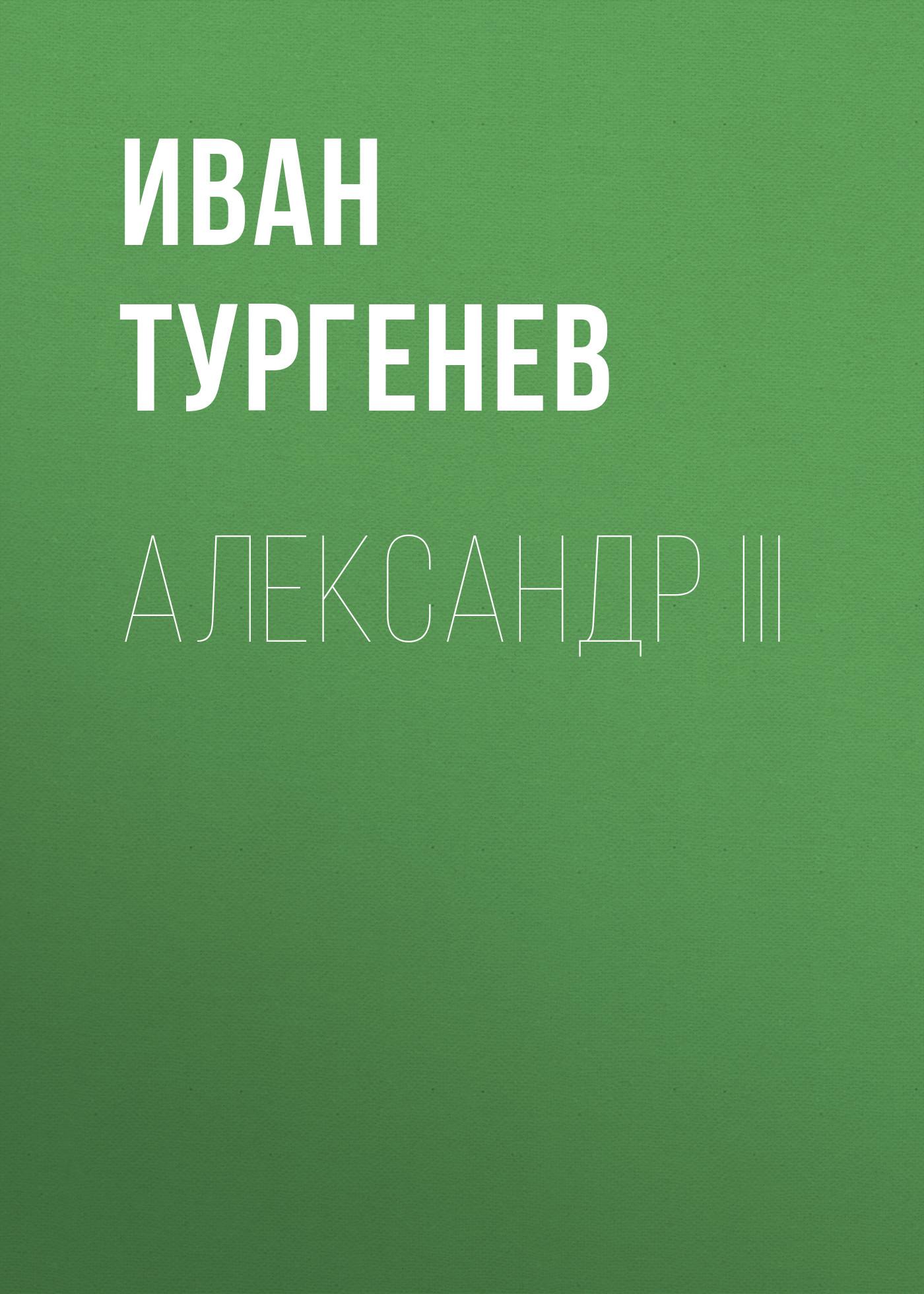 Купить книгу Александр III, автора Ивана Тургенева