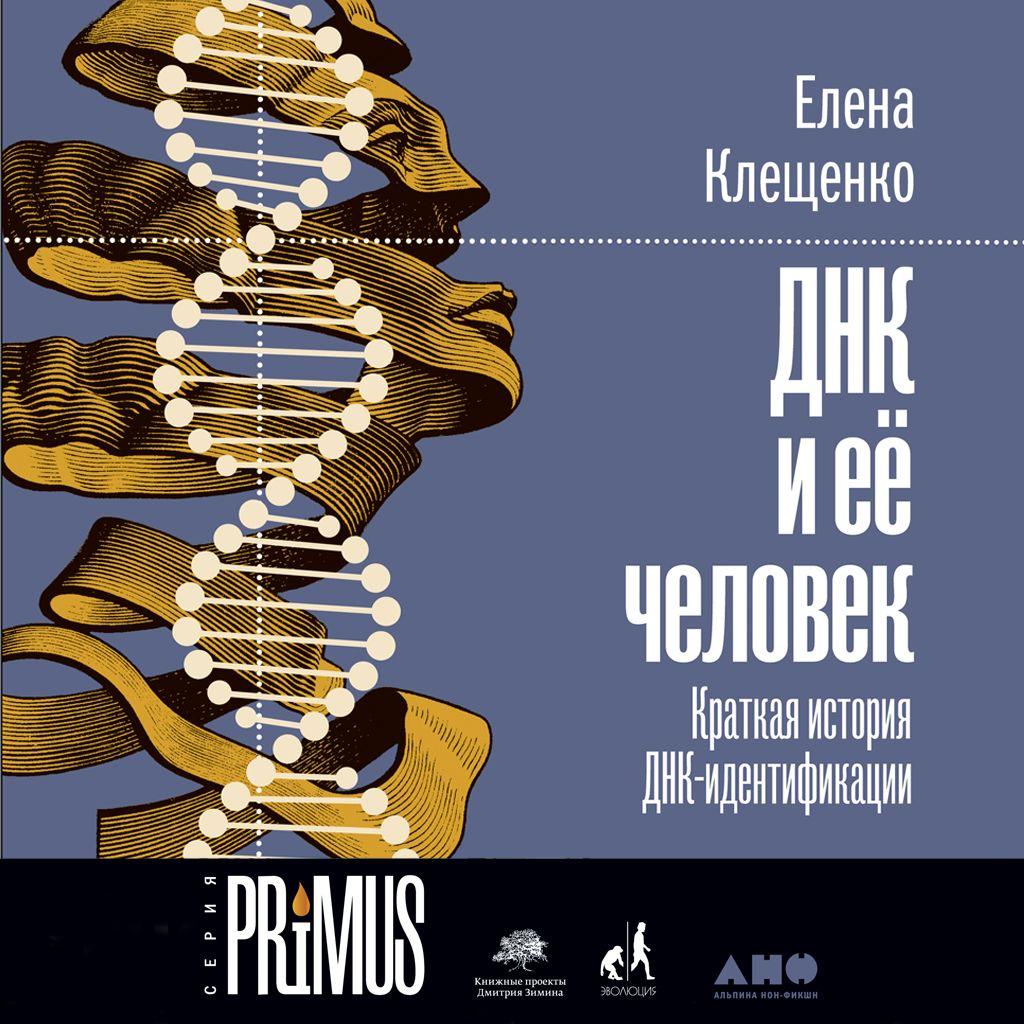Купить книгу ДНК и её человек, автора Елены Клещенко