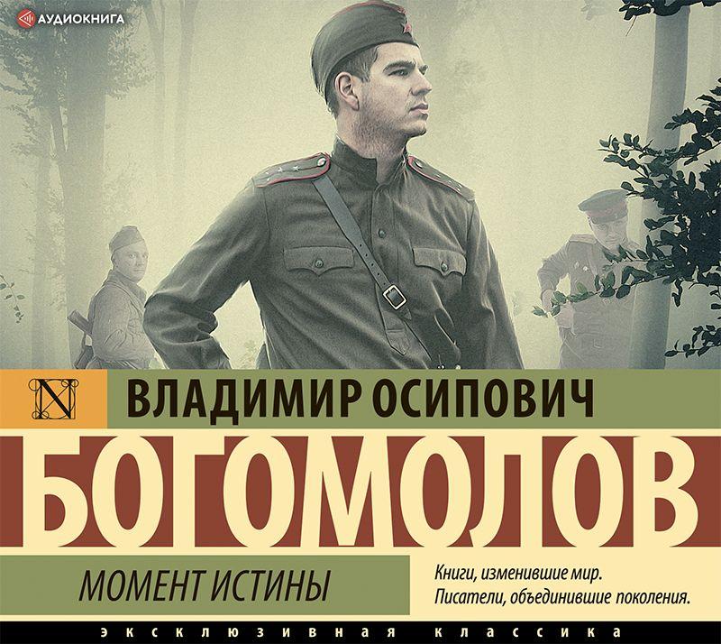 Купить книгу Момент истины, автора Владимира Осиповича Богомолова