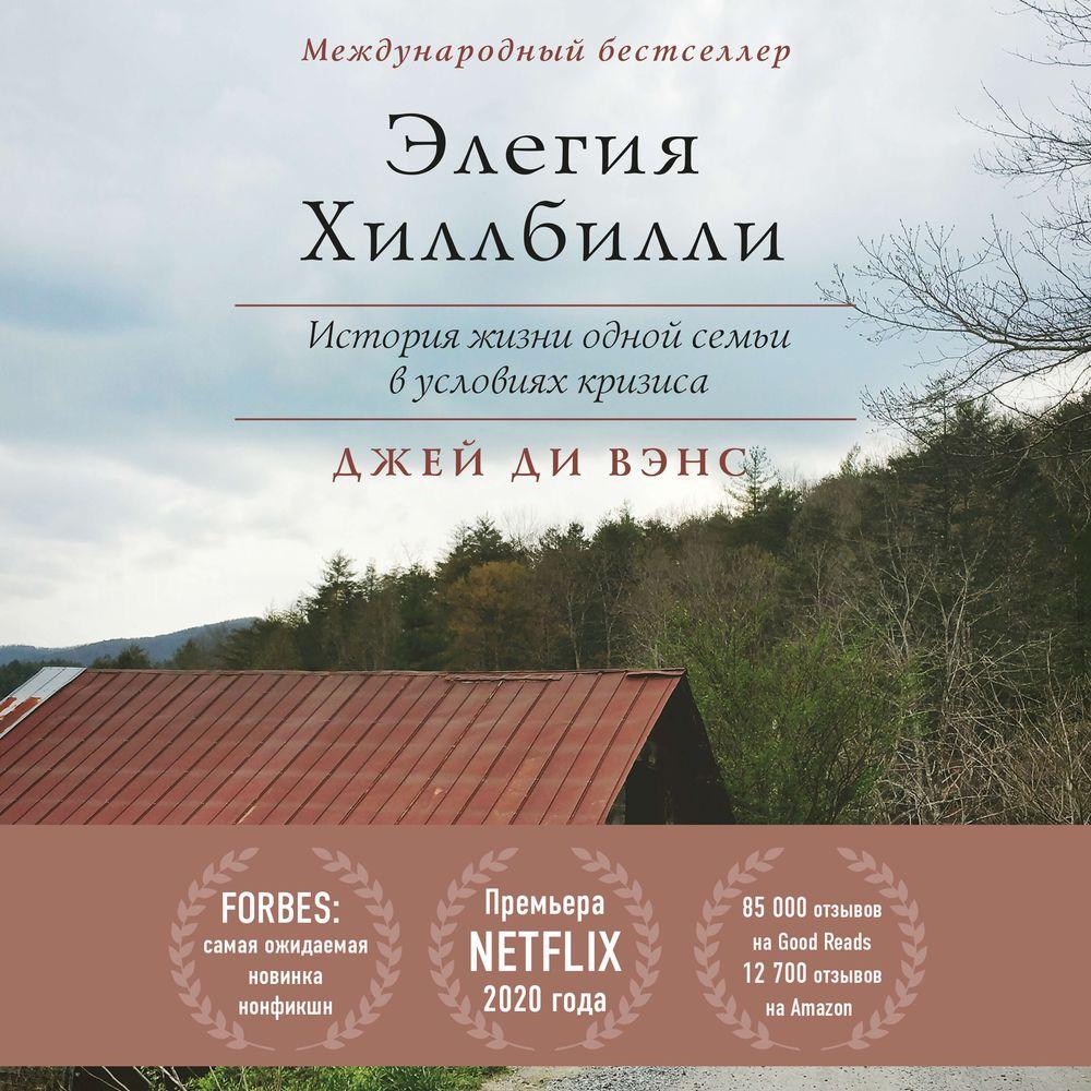 Купить книгу Элегия Хиллбилли, автора Джея Вэнса