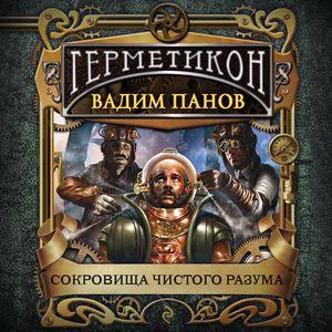 Купить книгу Сокровища чистого разума, автора Вадима Панова