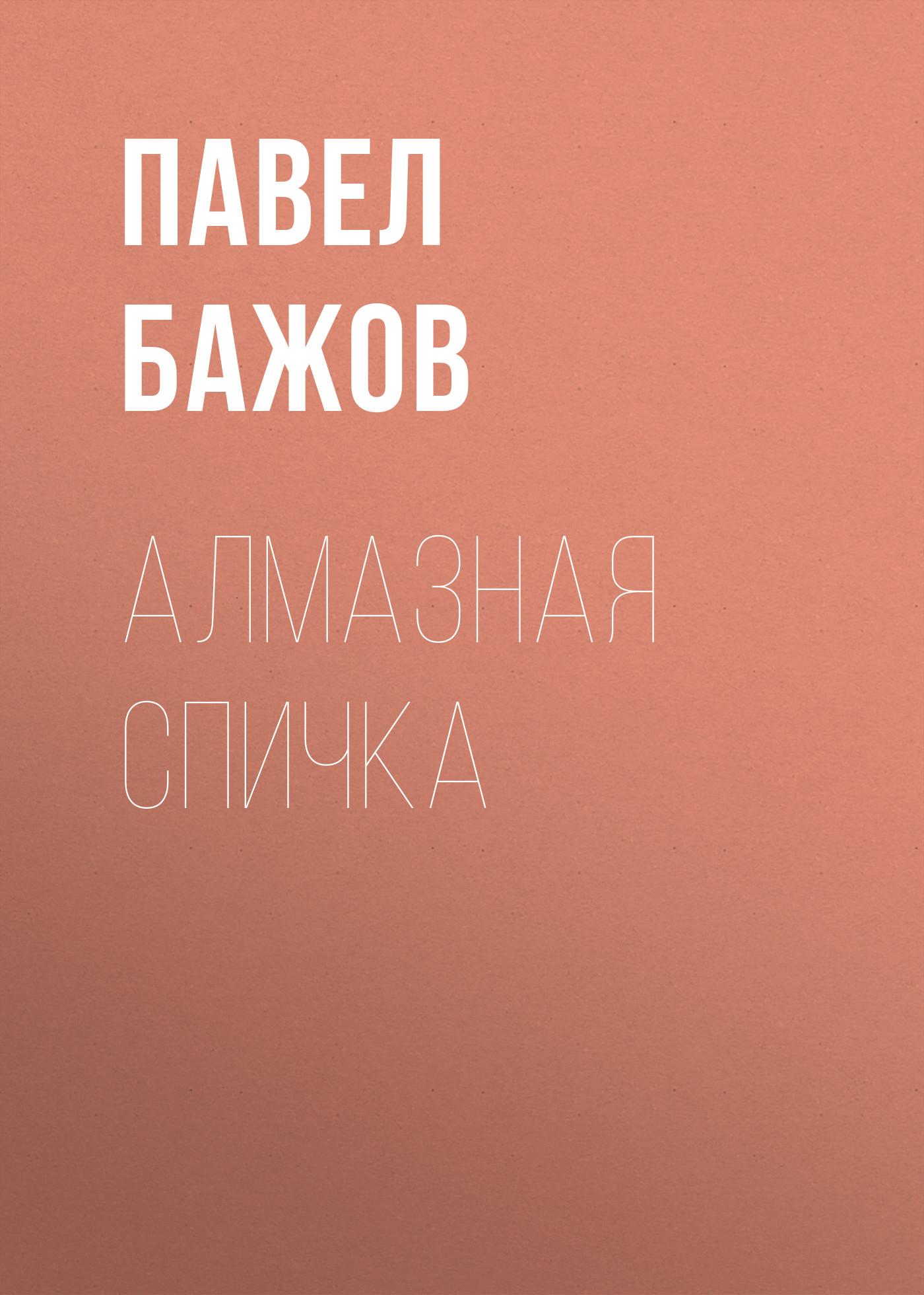 Купить книгу Алмазная спичка, автора Павла Бажова