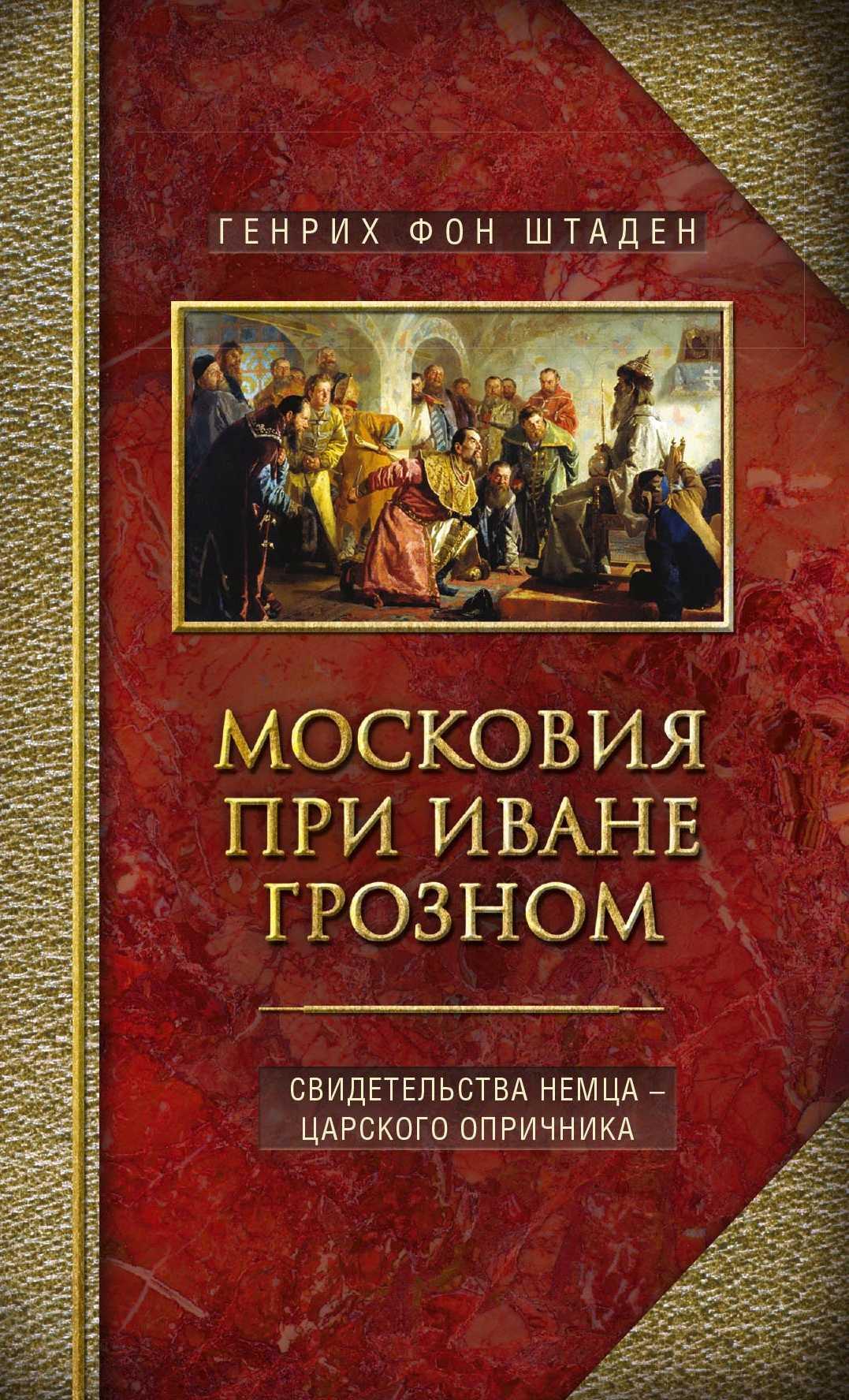 Московия при Иване Грозном. Свидетельства немца – царского опричника