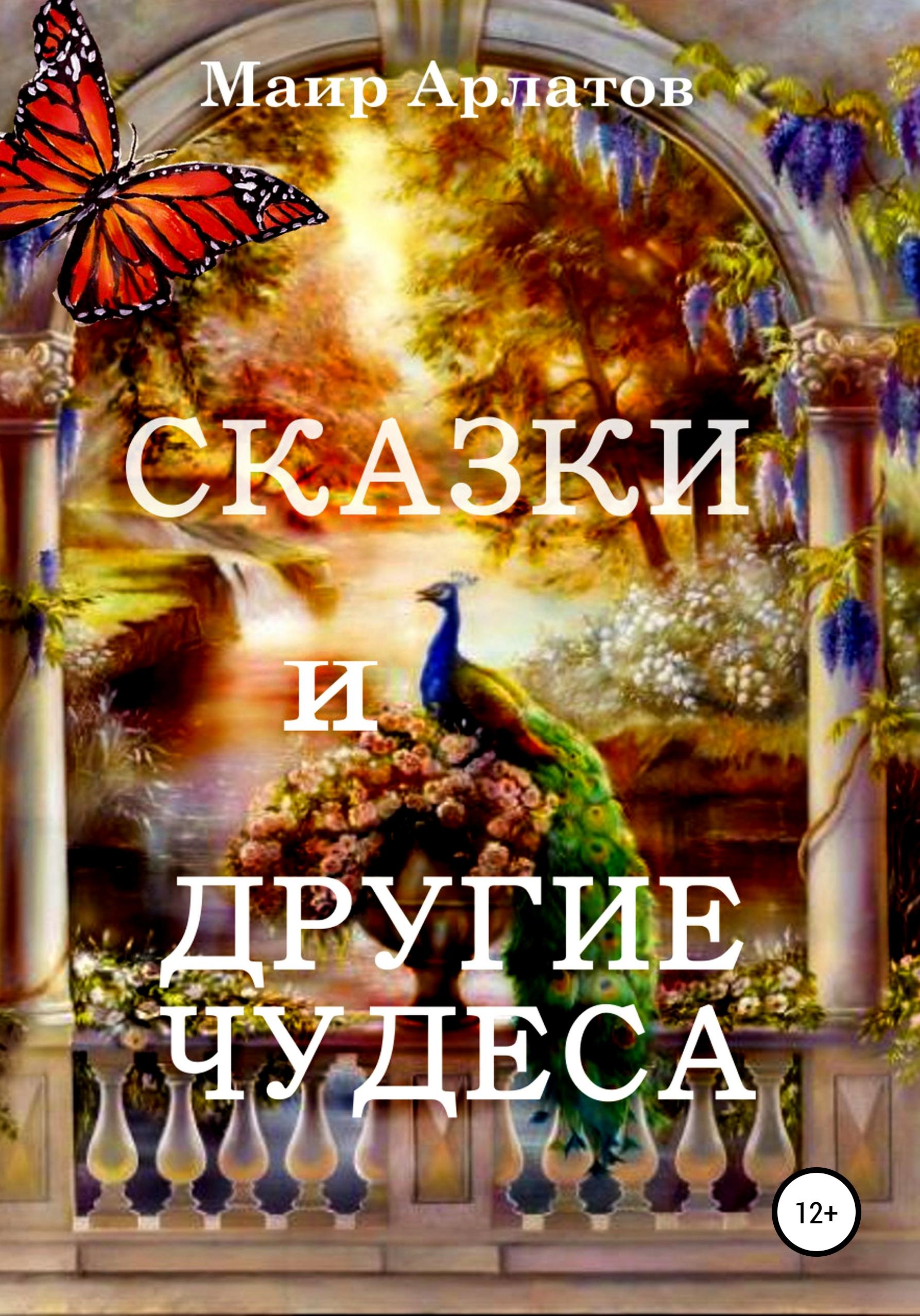 Сказки и другие чудеса