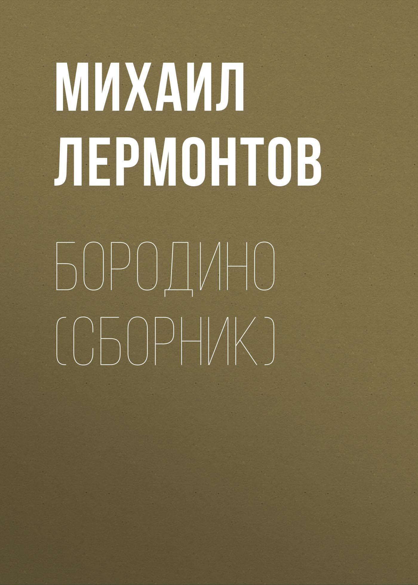 Купить книгу Бородино (сборник), автора Михаила Лермонтова
