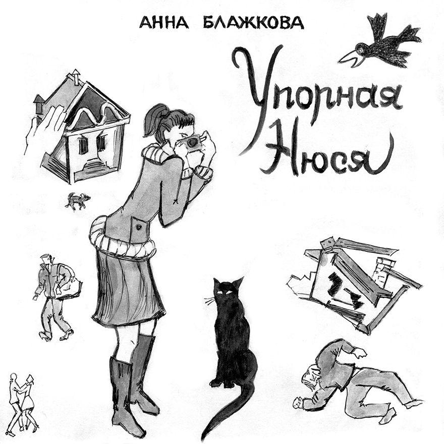 Купить книгу Упорная Нюся, автора Анны Блажковой