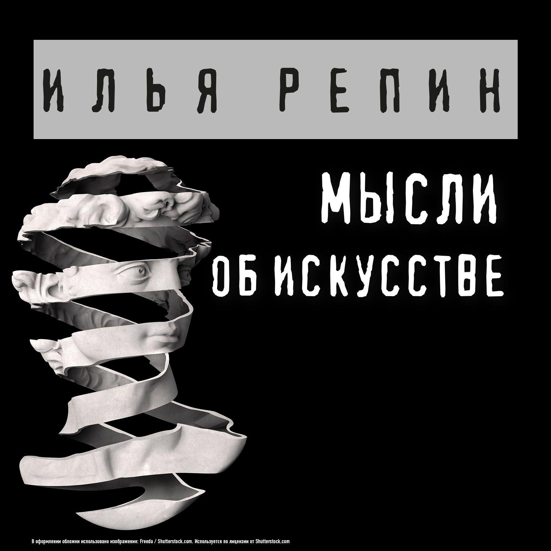 Купить книгу Мысли об искусстве, автора Ильи Ефимовича Репина