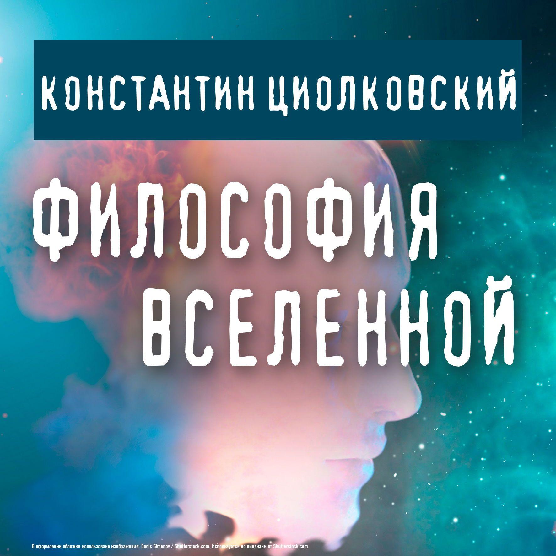 Купить книгу Философия Вселенной, автора Константина Циолковского