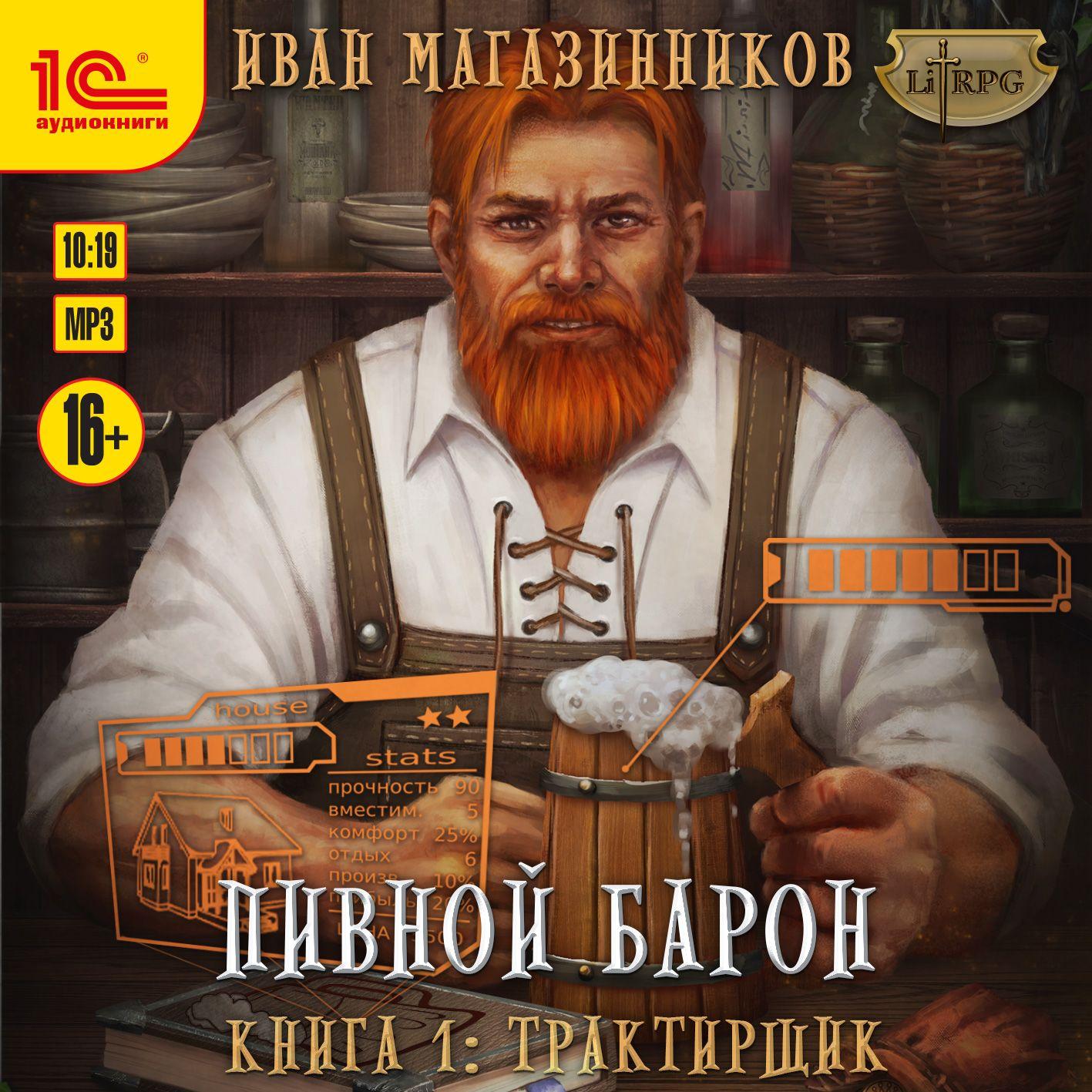 Купить книгу Трактирщик, автора Ивана Магазинникова