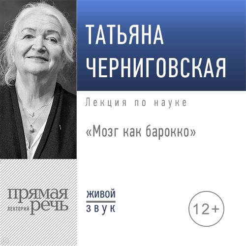 Купить книгу Лекция «Мозг как барокко», автора Т. В. Черниговской