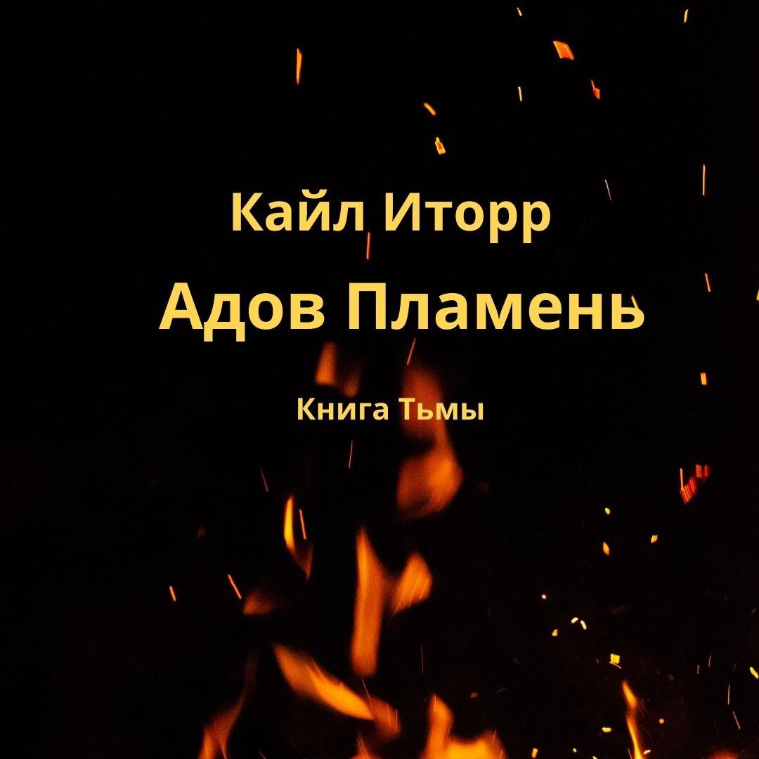 Купить книгу Адов Пламень, автора Кайла Иторр