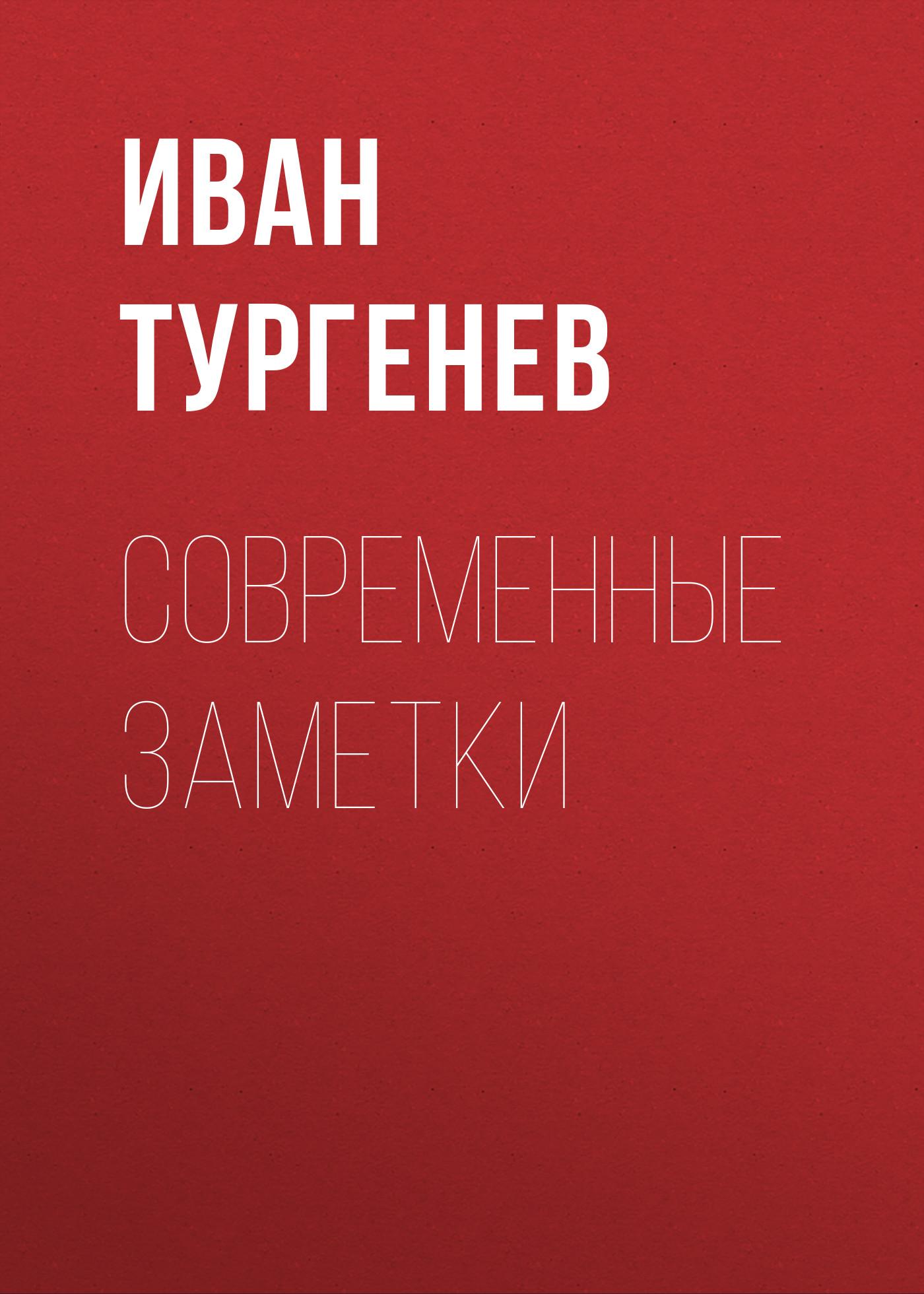 Купить книгу Современные заметки, автора Ивана Тургенева