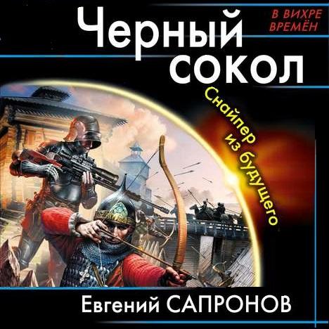 Купить книгу Черный сокол. Снайпер из будущего, автора Евгения Сапронова