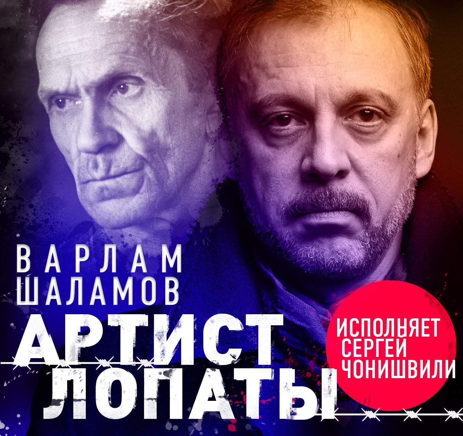 Купить книгу Артист лопаты (сборник), автора Варлама Шаламова