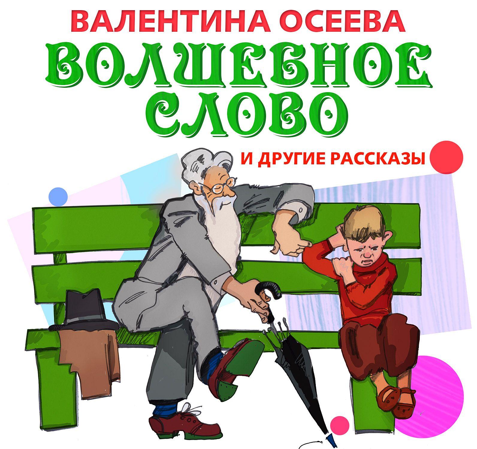 Купить книгу Волшебное слово и другие рассказы, автора Валентины Осеевой