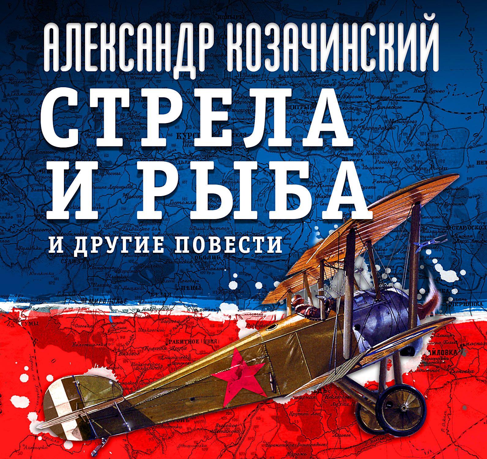 Купить книгу Стрела и рыба и другие повести, автора Александра Козачинского