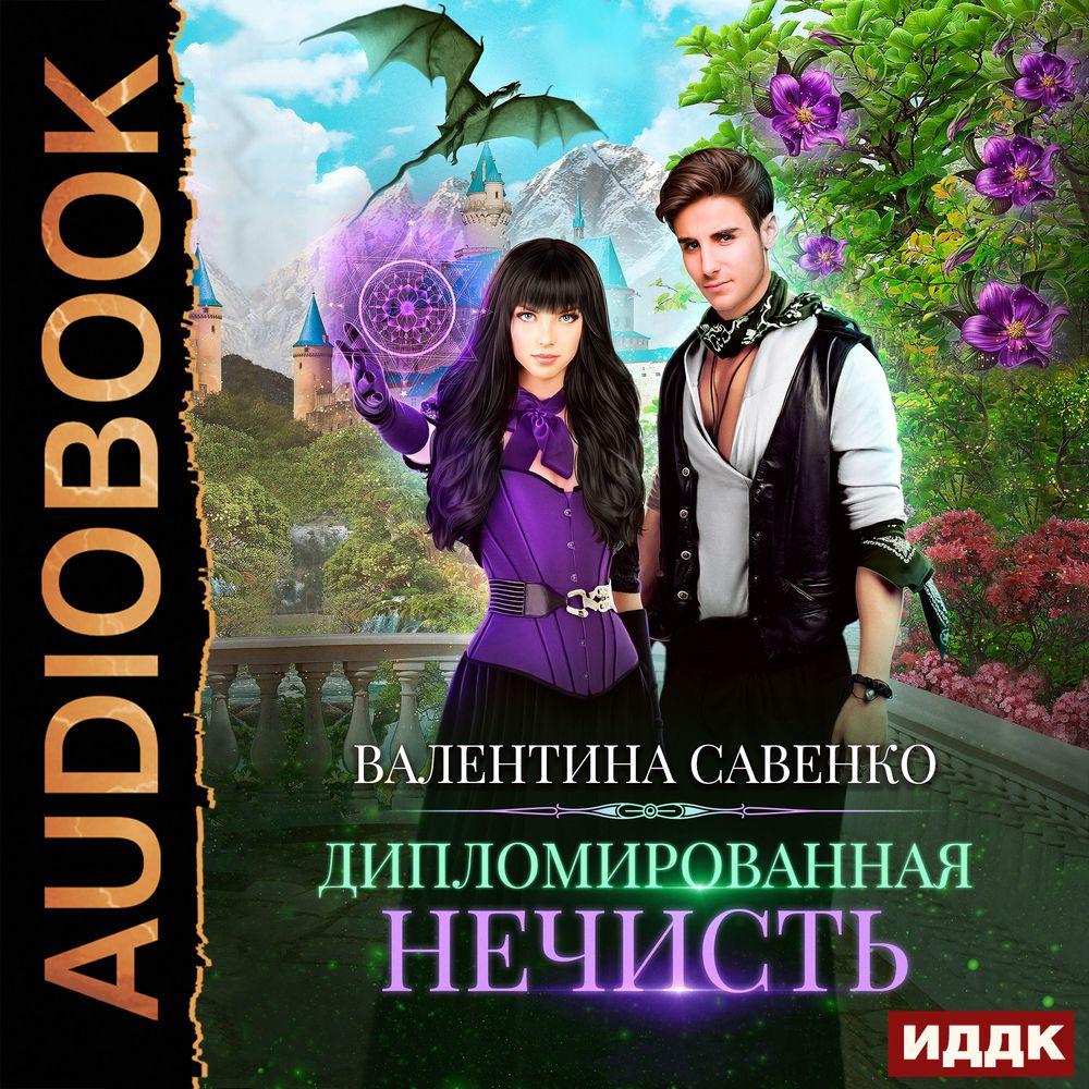 Купить книгу Дипломированная нечисть, автора Валентины Савенко