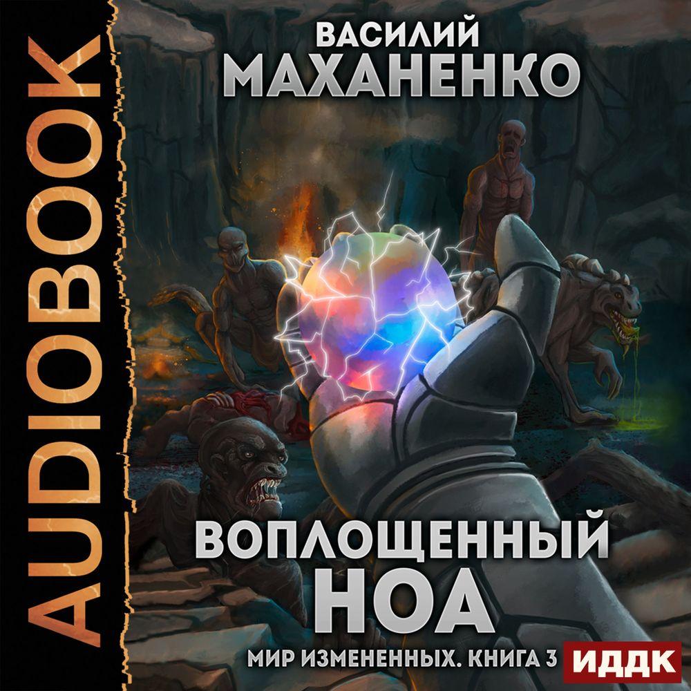 Купить книгу Мир измененных. Книга 3. Воплощенный ноа, автора Василия Маханенко