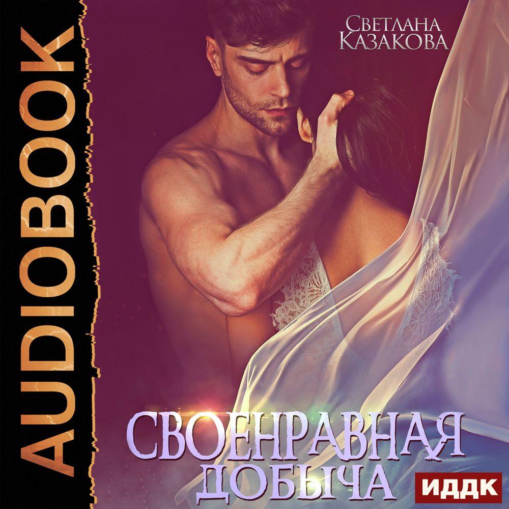 Купить книгу Своенравная добыча, автора Светланы Казаковой