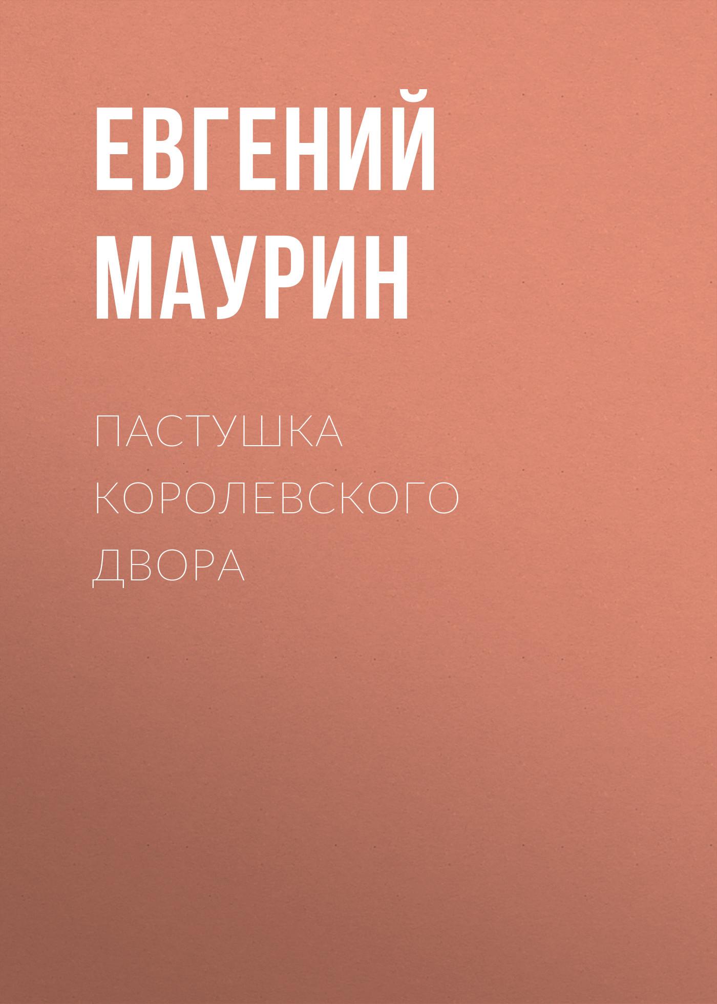 Купить книгу Пастушка королевского двора, автора Евгения Маурина