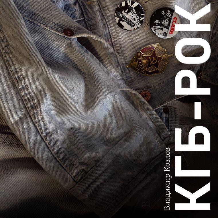 Купить книгу КГБ-рок, автора Владимира Козлова