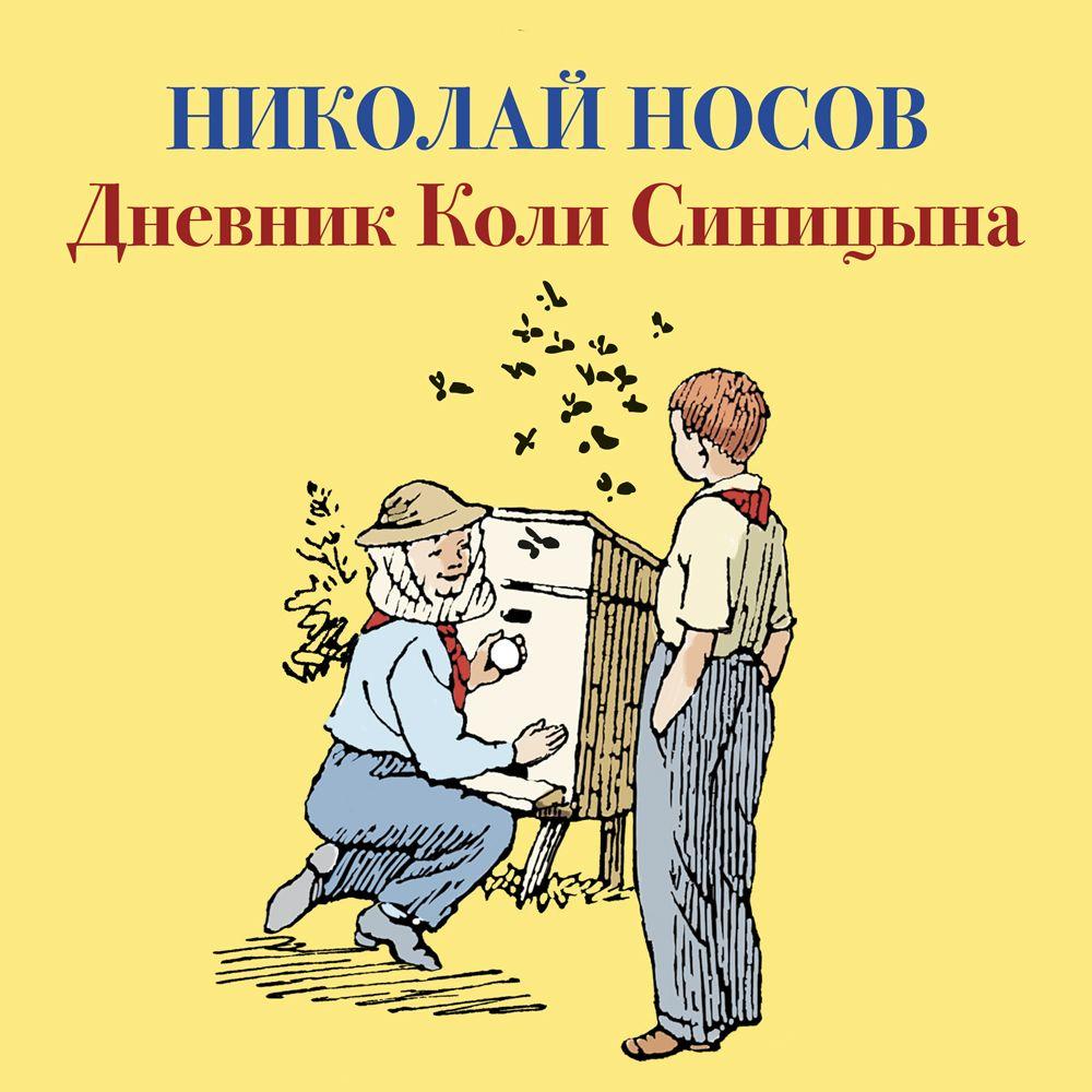Купить книгу Дневник Коли Синицына, автора Николая Носова