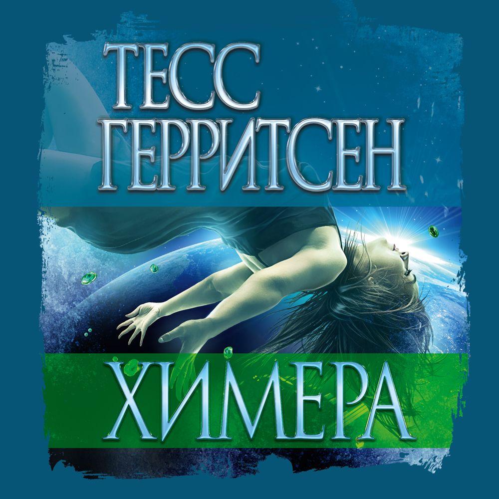 Купить книгу Химера, автора Тесса Герритсен