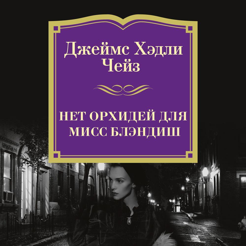 Купить книгу Нет орхидей для мисс Блэндиш, автора Джеймса Хэдли Чейза