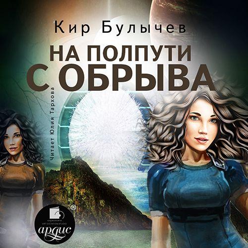 Купить книгу На полпути с обрыва, автора Кира Булычева