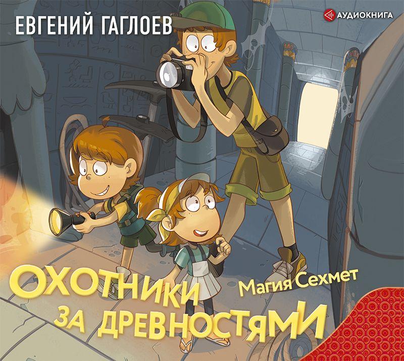 Купить книгу Охотники за древностями. Магия Сехмет, автора Евгения Гаглоева