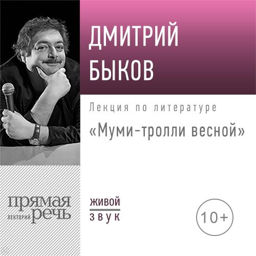 Купить книгу Лекция «Муми-тролли весной», автора Дмитрия Быкова