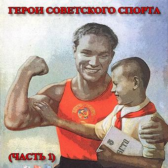 Купить книгу «Знай наших!». Рассказы о выдающихся спортсменах прошлого, автора Валентина Евсеева