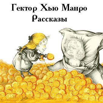 Купить книгу Чёрный юмор. Рассказы, автора Гектора Хью Манро