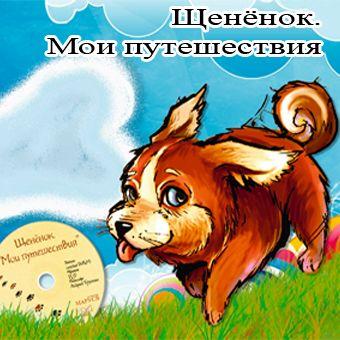 Купить книгу Щенёнок. Мои путешествия, автора Андрея Трушкина
